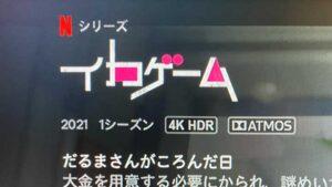 Fire TV Stick 4K MAX の Dolby ATMOS対応(Netflix)
